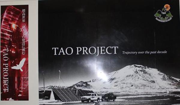 EXPO TAO (3)